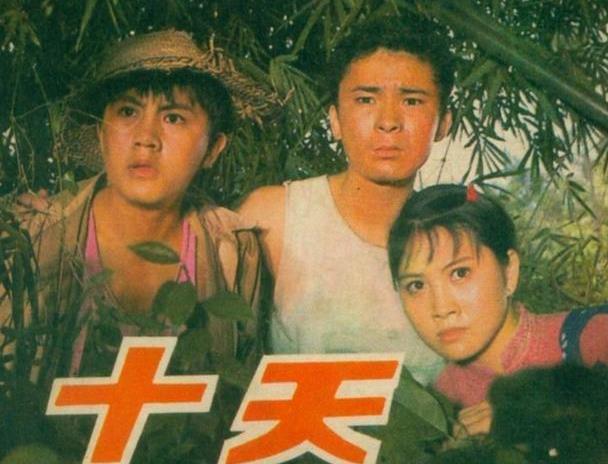 十天-中国电影出版社1980 经典怀旧老电影「下」