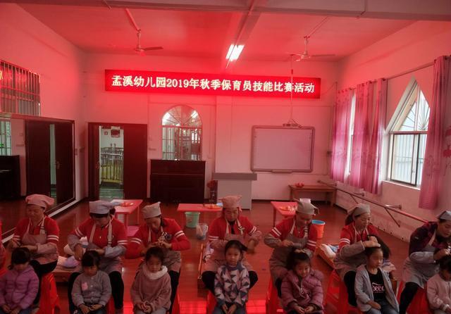 松桃县孟溪幼儿园2019年秋季开展保育员技能比赛活动