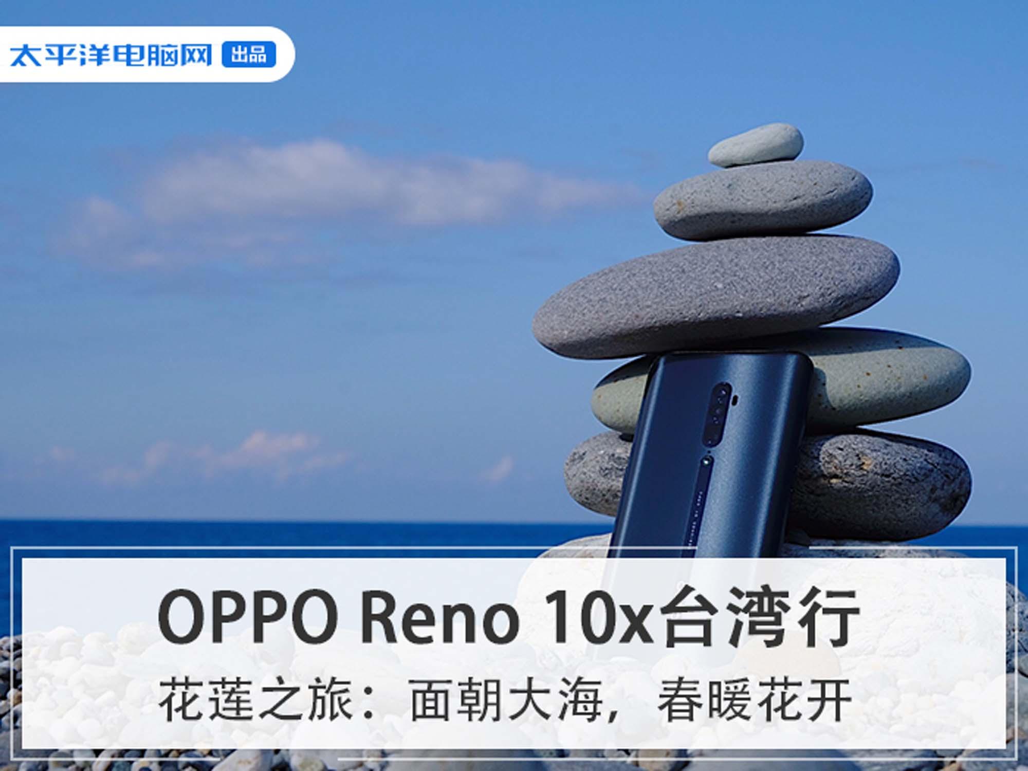 Reno 10x 花莲之旅:面朝大海,春暖花开