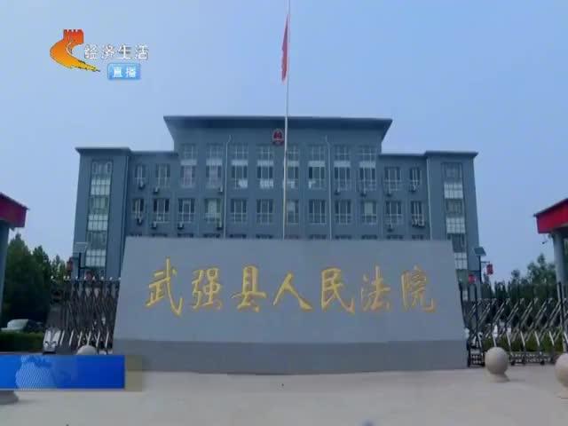 衡水武强县对9名涉嫌危险驾驶罪人员集中宣判