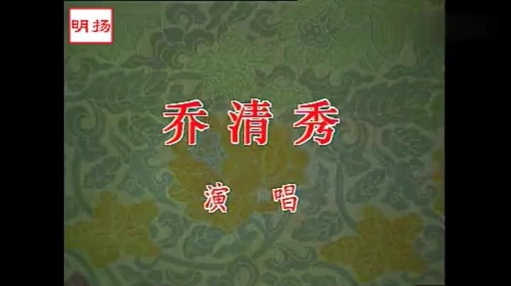 普通话的音河南话的韵唱响北方的坠子皇后乔清秀昭君出塞