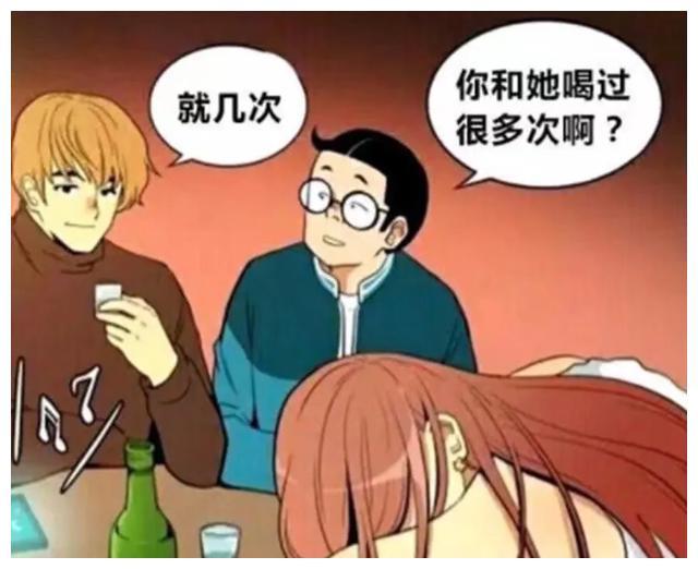 搞笑漫画:女孩还没喝几杯就醉了,看到送自己回家男孩后瞬间清醒