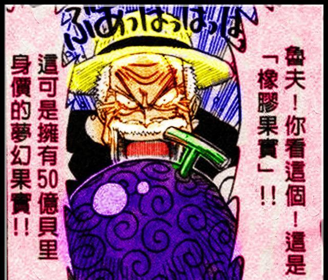 海贼王904集:尾田特别篇上线,卡普原是海贼,橡胶果实价值50亿