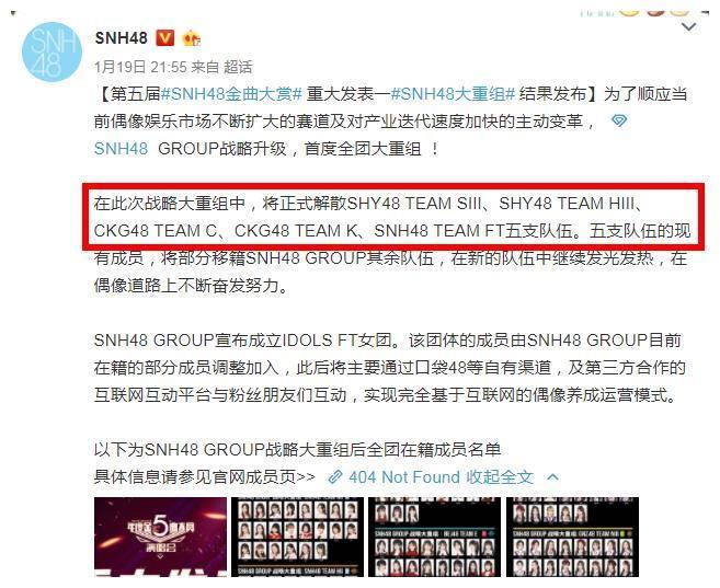 SNH48姐妹团解散,成员被公司安排当女主播,网友:有病啊
