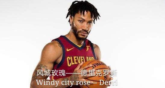 风城玫瑰———德里克罗斯