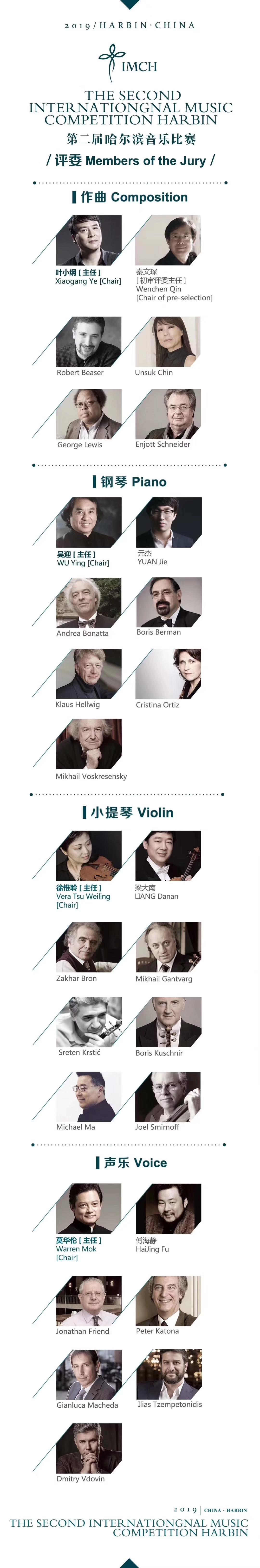 第二届哈尔滨音乐比赛将于2019年8月31日开赛 5月1日截止报名