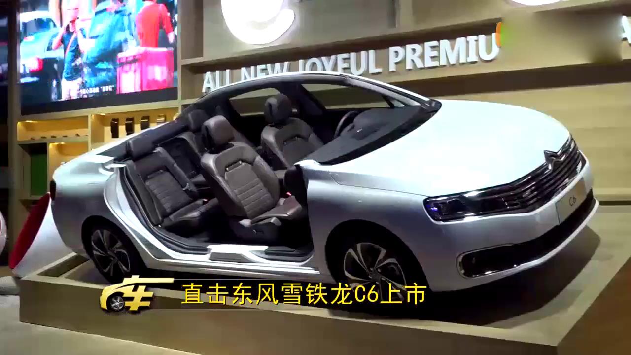 视频:东风雪铁龙全新C6上市发布 现场直击!