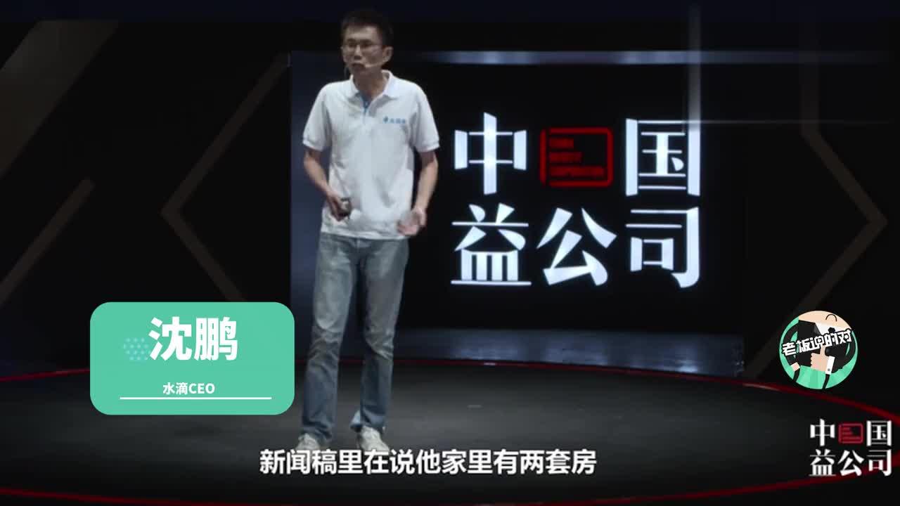 """水滴筹CEO:水军拿""""有房有车""""做误导性强调,攻击吴鹤臣事"""