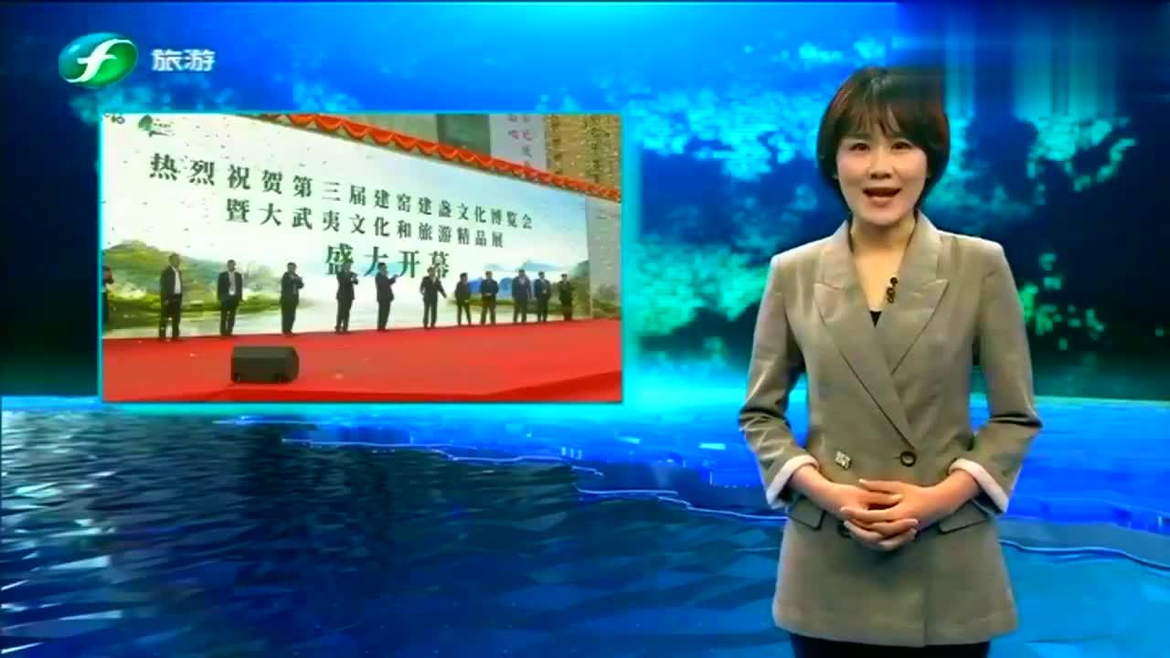 第三届建窑建盏文化博览会,暨大武夷文化旅游精品展举行