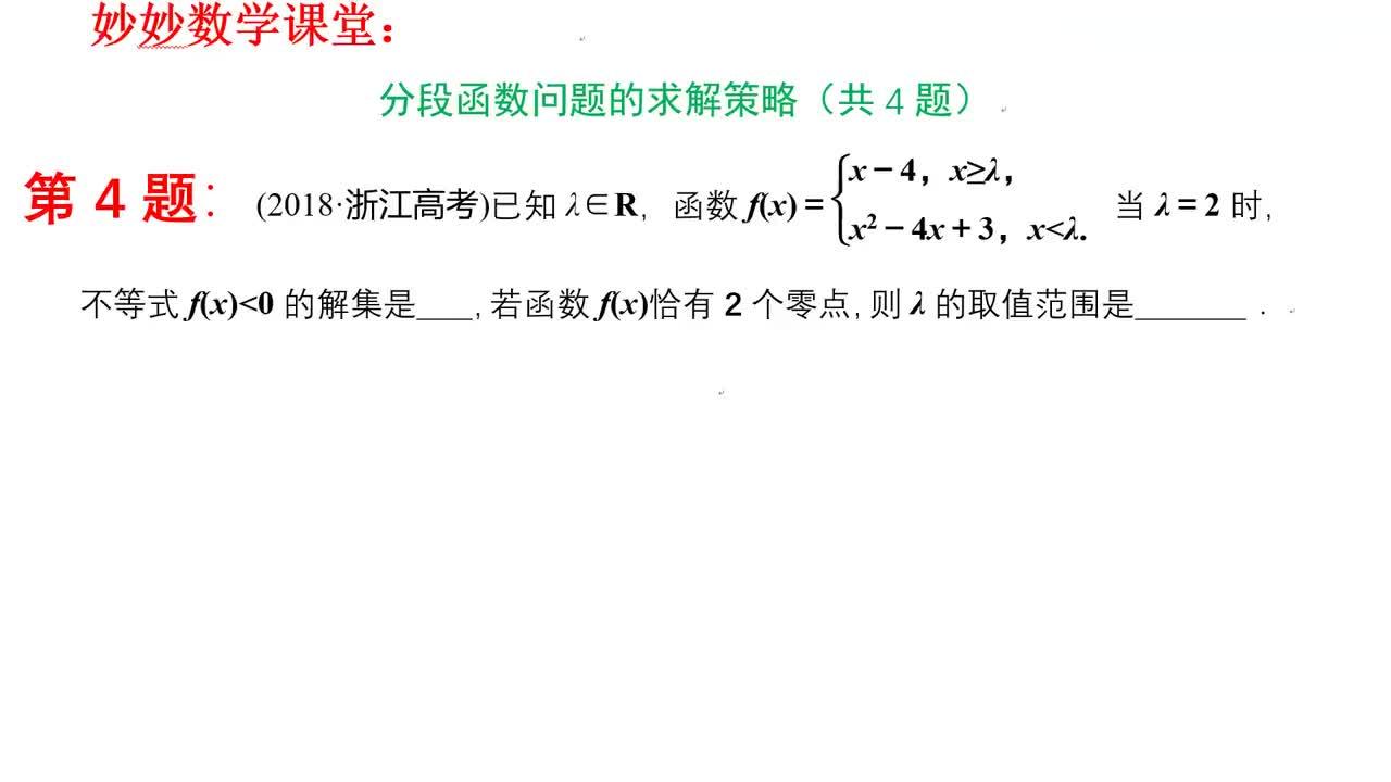2018年浙江高考压轴题分段函数的求解考点简单但学霸也出错