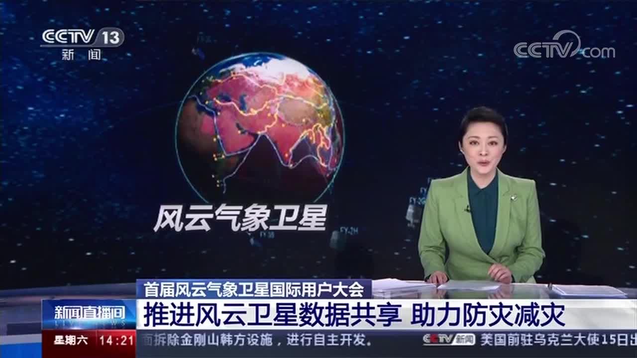 首届风云气象卫星国际用户大会 推进数据共享 助力防灾减灾