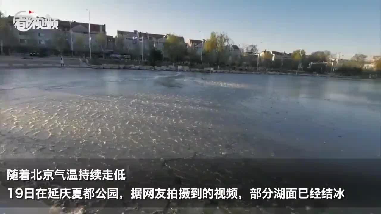 冷北京有公园湖面已经结冰了