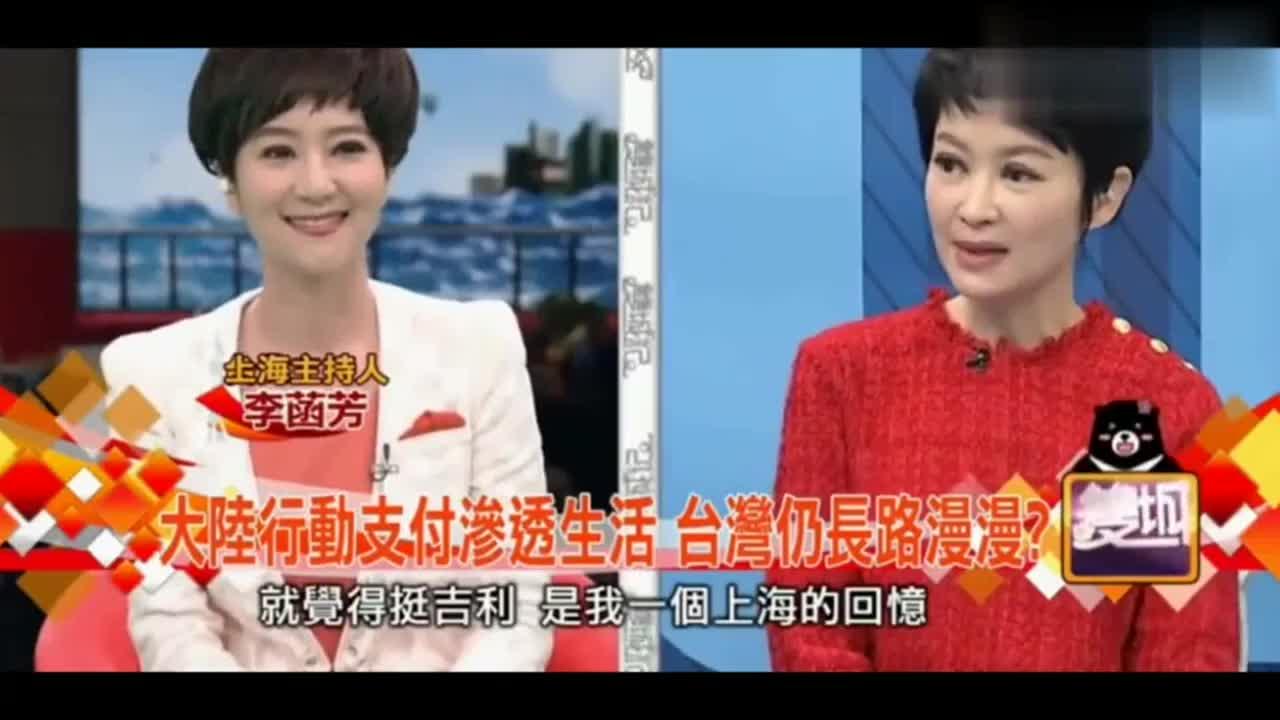台湾节目台湾记者依赖大陆的支付方式结果回台湾尴尬了
