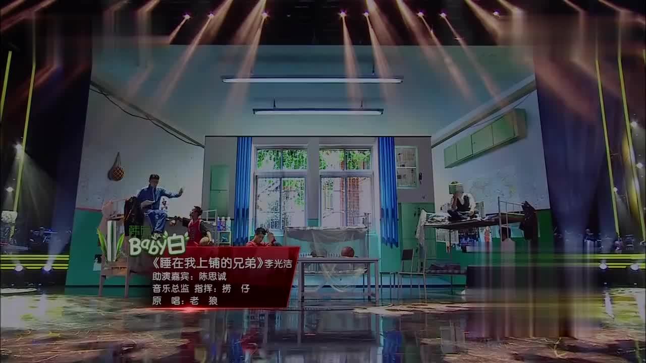 李光洁陈思诚演唱歌曲《睡在我上铺的兄弟》