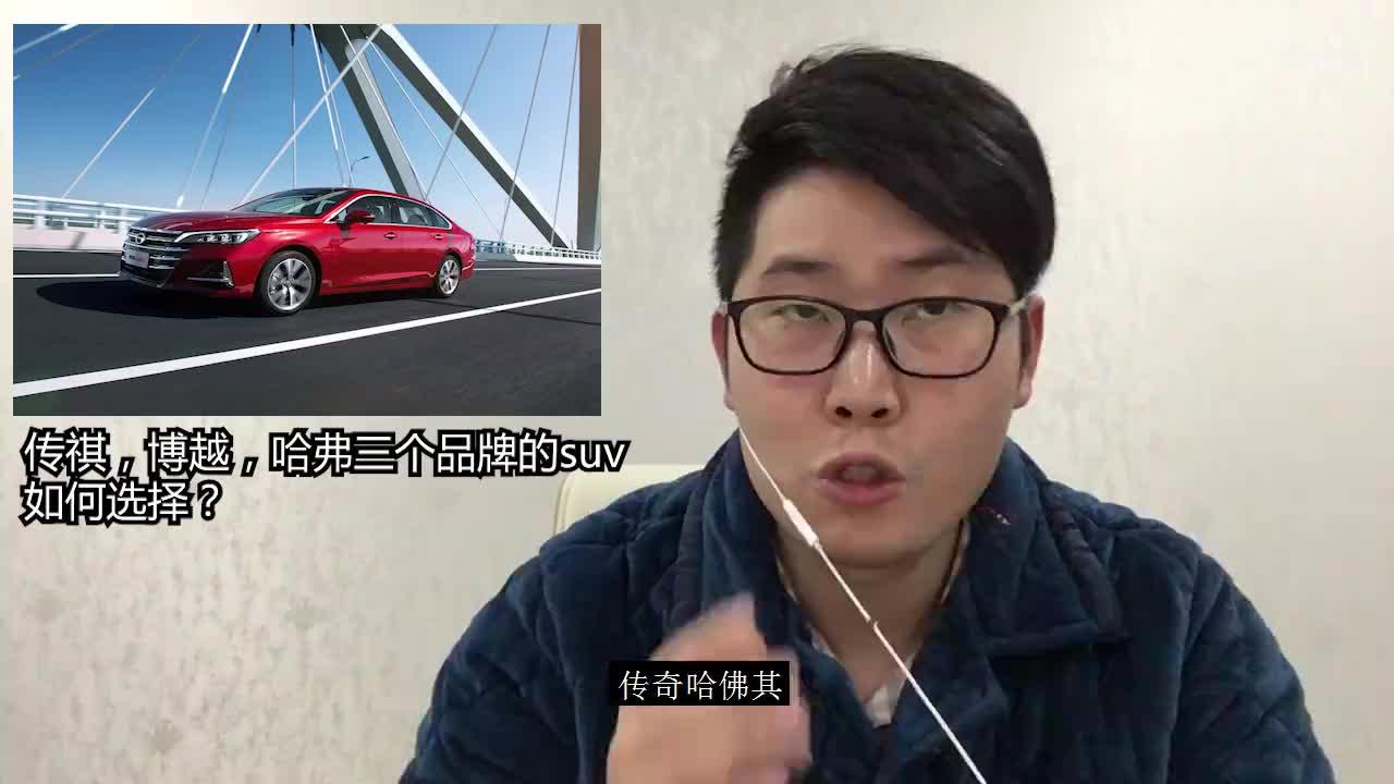 视频:传祺博越哈弗三个品牌的suv如何选择