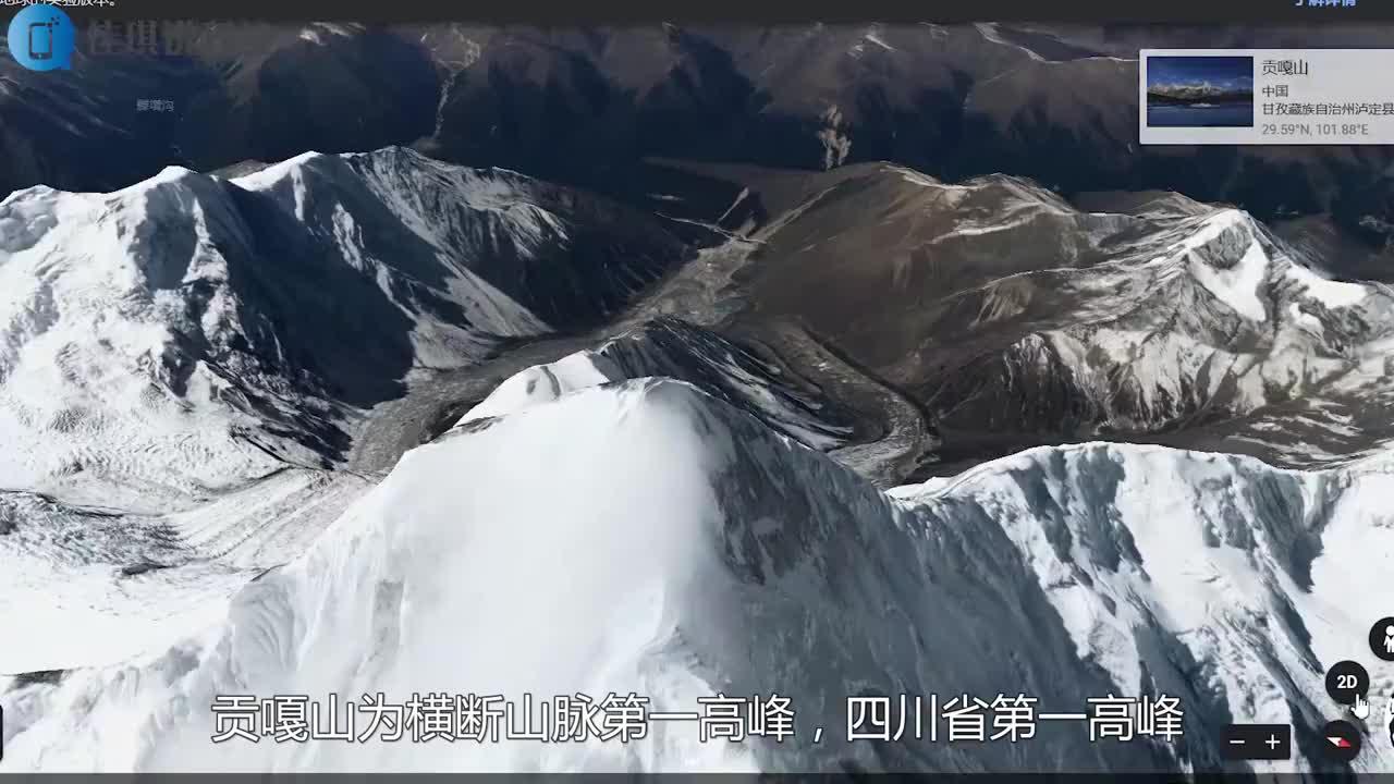 卫星图看四川省第一高峰贡嘎山也被称为蜀山之王