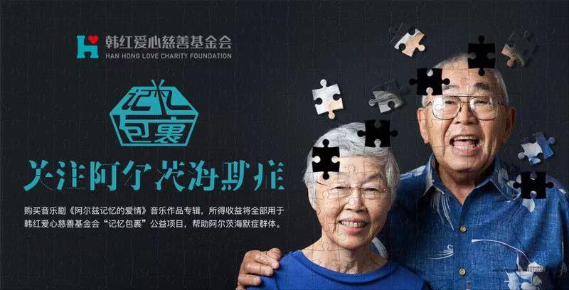 音乐剧《阿尔兹记忆的爱情》作品专辑上线 呼吁关注阿尔茨海默症