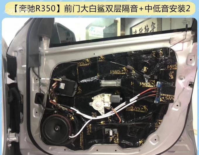 成都奔驰r350音响改装升级图