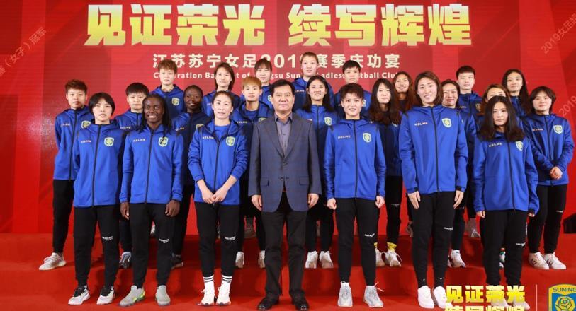 张近东:苏宁女足要学习女排精神,赛场上为国争光