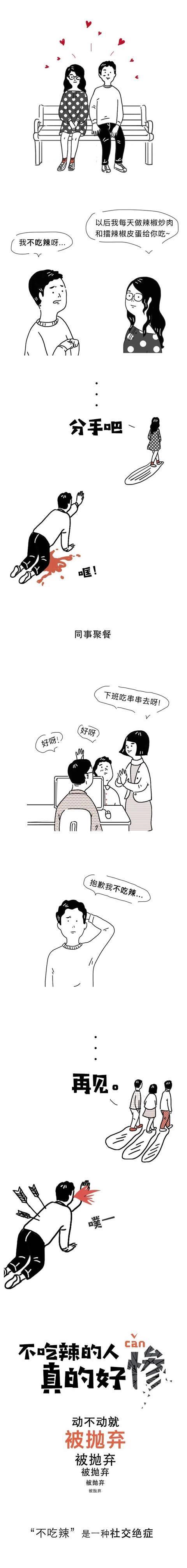 """""""不吃辣""""渐渐成了一种新型社交恐惧症!(漫画)"""