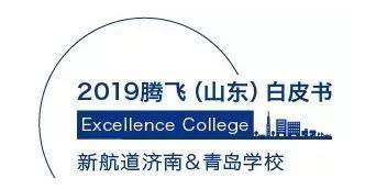2019腾飞(山东)白皮书发布:大数据指导北美留学