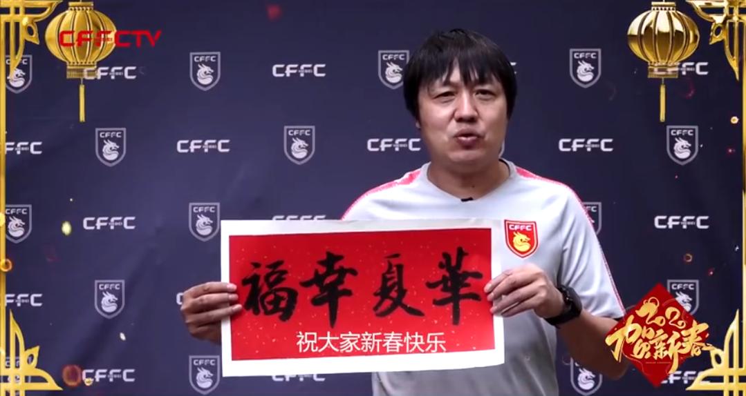 河北华夏幸福俱乐部众将衷心祝福广大球迷朋友们新年快乐