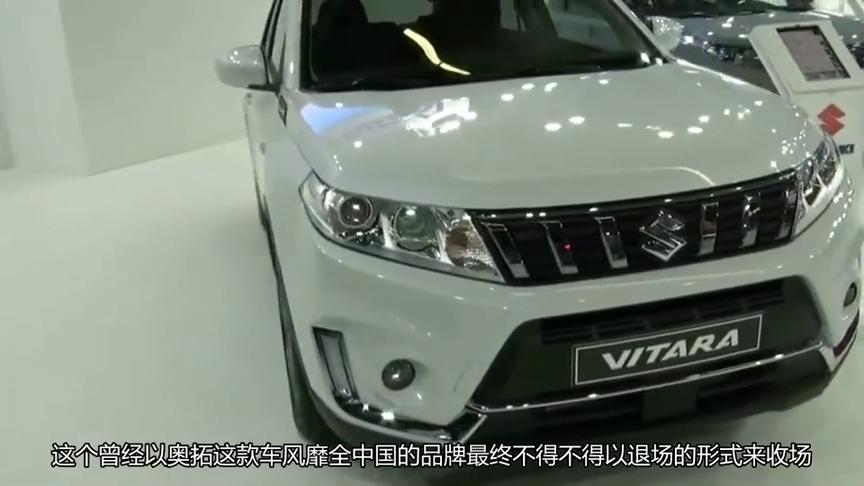 视频:铃木汽车已经退出了中国市场,那维特拉还值得入手吗?