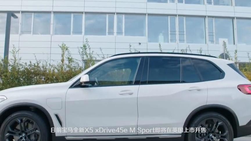 视频:宝马X5xDrive45e插电式混合动力系统,到底值得买吗?