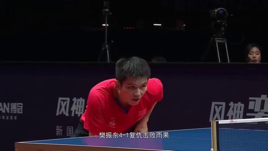 国乒包揽男单4强复制一神迹,樊振东4-1复仇巴西名将,豪取29连胜