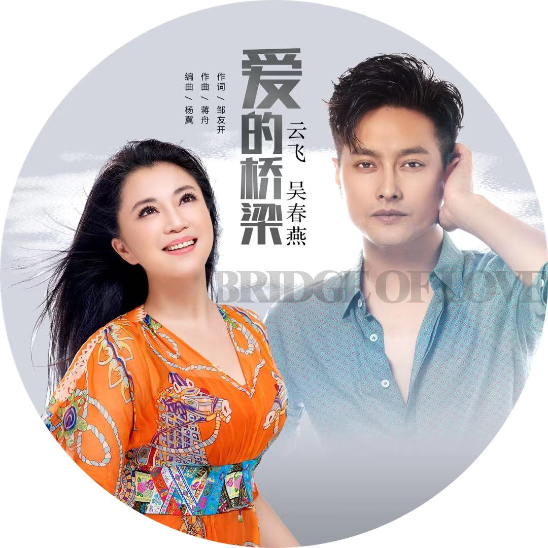 北歌吴春燕、云飞录制抗击疫情公益歌曲《爱的桥梁》传递爱的力量
