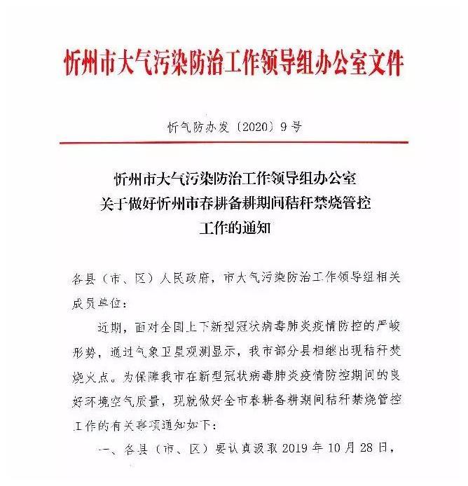 忻州市大气污染防治工作通知