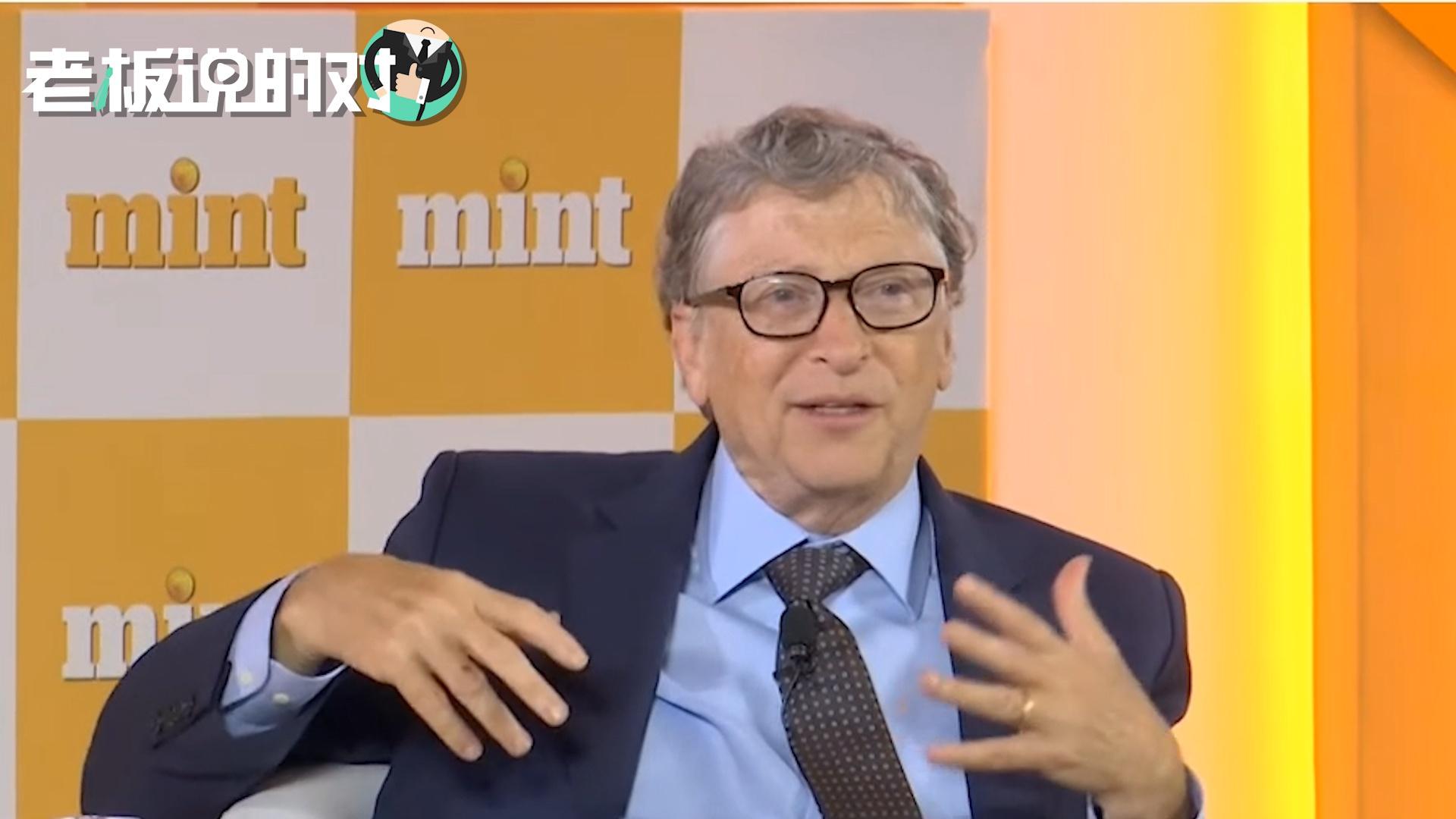 比尔盖茨:工作一定程度上代表了价值!但我是个例,我不需要工作