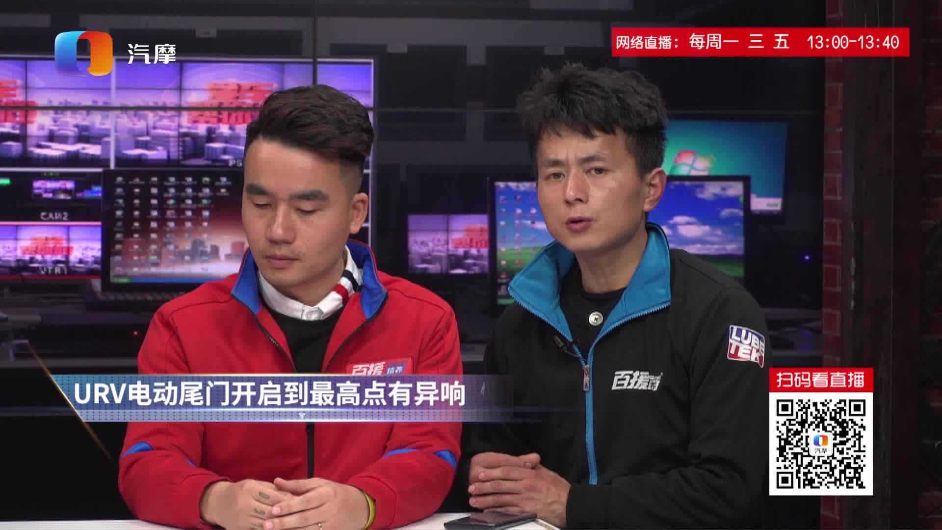 视频:本田URV电动尾门开启到最高点为什么有异响?