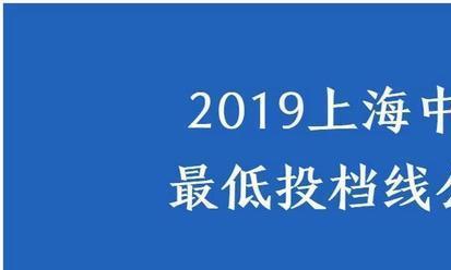 2019上海中考最低控制分数线出炉!四校没有595分可能没机会……