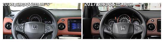 向年轻进化 东风本田XR-V新老款车型对比