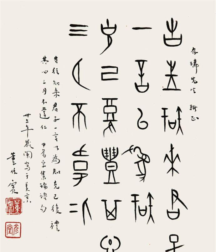 近现代著名史学家董作宾甲骨文书法作品欣赏
