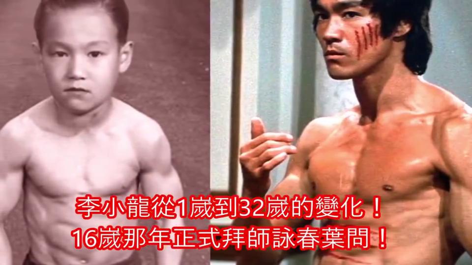 李小龙一岁到三十二岁的变化,感受一代功夫明星的成长之路