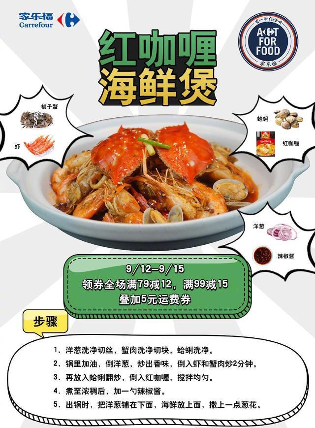 家乐福美食厨房 更多海鲜,才能有大满足