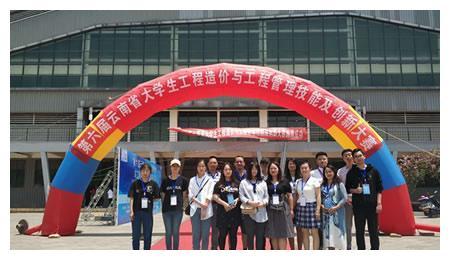 昆明理工大学津桥学院在工程造价与工程管理技能及创新大赛中获奖