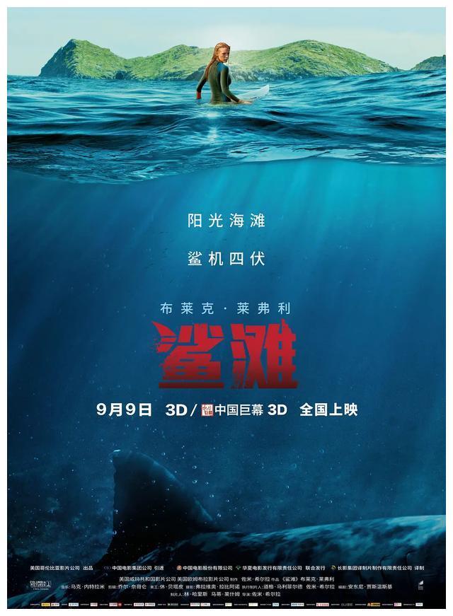 《鲨滩》:美女和大白鲨海上肉搏?经历死里逃生才知当下可贵