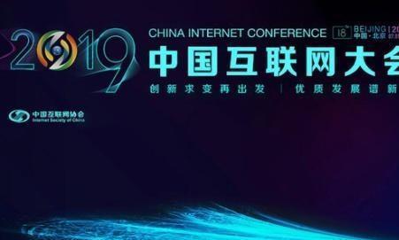 2019中国互联网大会:中移动展示智慧城市