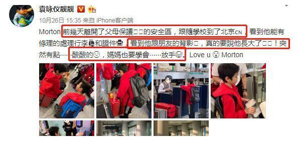 张智霖儿子魔童近照!与同学游学北京,袁咏仪发文表不舍