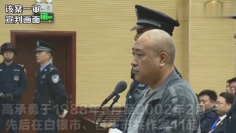 甘肃白银连环杀人案罪犯高承勇逃亡28年近日被执行死刑