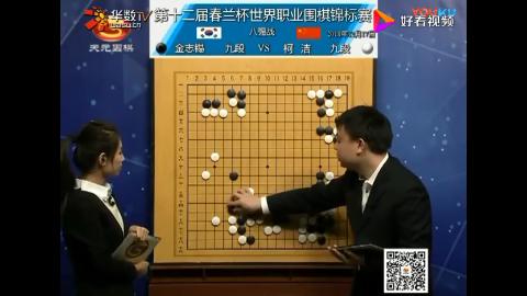 围棋比赛回顾金志锡vs柯洁九段棋手间的巅峰对决越来越激烈