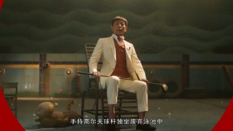 齐刘海葛大爷泳池唱童谣葛优赵薇《两只老虎》画面有点美