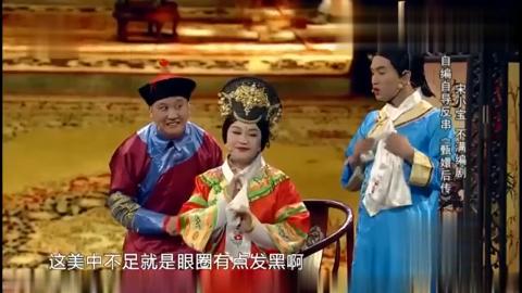 宋小宝《甄嬛后传》上演后宫争斗的戏码看到装扮我笑了