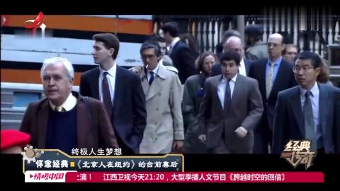 《北京人在纽约》想出国的更该看看真实的纽约比戏中残酷而平淡