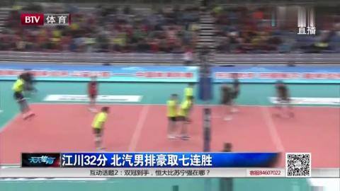 江川32分 北汽男排豪取七连胜