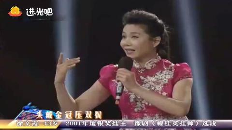 豫剧《穆桂英挂帅》选段,徐文霞43岁,辕门外三声炮如同雷震