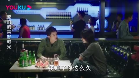 青春剧:小伙猛烈追求美女,怎料却逼美女狂喝烈酒,太难为人了!